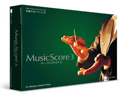 MUSICSTAR MusicScore3 (ミュージックスコア 3/譜面作成ソフト)