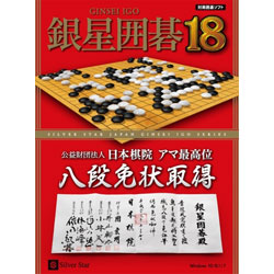 [Win版] 銀星囲碁18