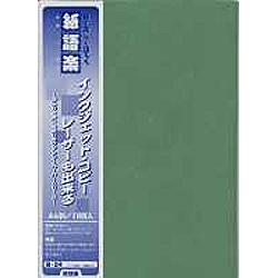 インクジェット/レーザープリンタ対応 非木材紙・再生紙(A4サイズ・10枚入り)星物語 マスカット
