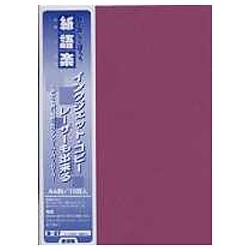 インクジェット/レーザープリンタ対応 非木材紙・再生紙(A4サイズ・10枚入り)星物語 ワイン