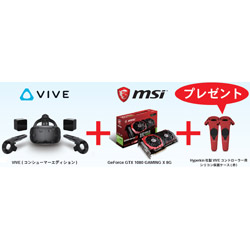 HTC VIVE CE 春!新生活応援キャンペーンセット