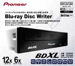 BDR-207JBK (SATA/BDXL対応/最大12倍速書込対応ブルーレイドライブ)