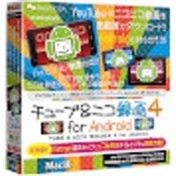 [Mac版] チューブ&ニコ録画 4 for Android