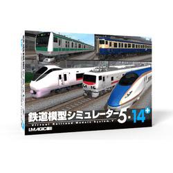 【在庫限り】 〔Win版〕鉄道模型シミュレーター5-14+