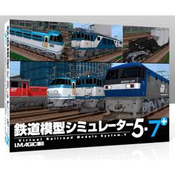 〔Win版〕 鉄道模型シミュレーター 5 - 7+ [Windows用]