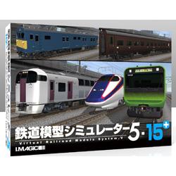 [Win版] 鉄道模型シミュレーター 5 -15+