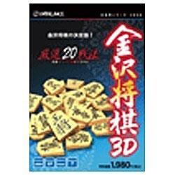 〔Win版〕 金沢将棋3D 厳選20戦法 [本格的シリーズ]
