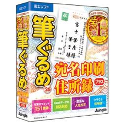 ジャングル 筆ぐるめ26宛名印刷・住所録プラス  【windows 10/8.1/7】