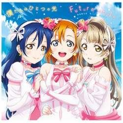 μ's / 劇場版ラブライブ!The School Idol Movie 挿入歌3「僕たちはひとつの光 / Future style」 CD