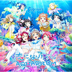 Aqours/恋になりたいAQUARIUM(DVD付) 【CD】