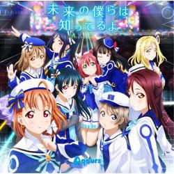 Aqours / TVアニメ『ラブライブ!サンシャイン!! 』2期OP主題歌「未来の僕らは知ってるよ」 CD