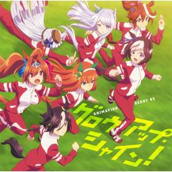 TVアニメ『ウマ娘 プリティーダービー』ED主題歌「グロウアップ・シャイン!」 CD