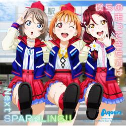 Aqours / 『ラブライブ!サンシャイン!!The School Idol Movie Over the Rainbow』挿入歌シングル「僕らの走ってきた道は…/Next SPARKLING!!」 CD