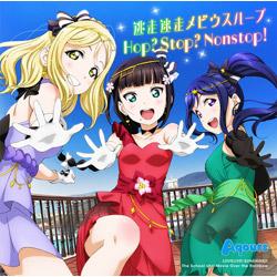 Aqours / 『ラブライブ!サンシャイン!!The School Idol Movie Over the Rainbow』挿入歌シングル 「逃走迷走メビウスループ/Hop? Stop? Nonstop!」 CD