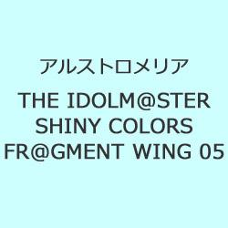 アルストロメリア / THE IDOLM@STER SHINY COLORS FR@GMENT WING 05 CD