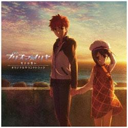 『劇場版 Fate/kaleid liner プリズマ☆イリヤ 雪下の誓い』サウンドトラック CD