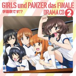 アニメ『ガールズ&パンツァー 最終章』ドラマCD2 CD