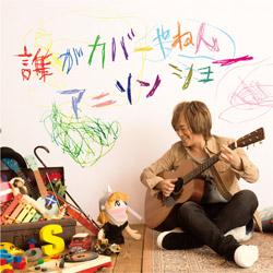影山ヒロノブ / デビュー40周年記念アニソンカバーアルバム「誰がカバーやねんアニソンショー」 Normal Edition(通常盤) CD