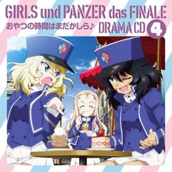 アニメ『ガールズ&パンツァー 最終章』ドラマCD4 CD