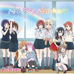 虹ヶ咲学園スクールアイドル同好会 / ラブライブ!虹ヶ咲学園スクールアイドル同好会 EDテーマ「NEO SKY, NEO MAP!」 CD