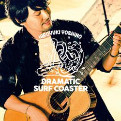 吉野裕行 / 「DRAMATIC SURF COASTER」 豪華盤 CD