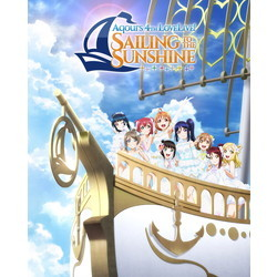 ラブライブ!サンシャイン!! Aqours 4th LoveLive! ~Sailing to the Sunshine~ Blu-ray Memorial BOX