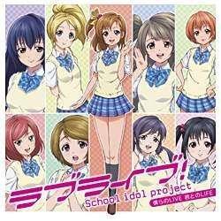 μ's / ラブライブ! 1stシングル「僕らのLIVE 君とのLIFE」 DVD付 CD