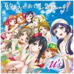 μ's / ラブライブ! 3rdシングル「夏色えがおで1,2,Jump!」 DVD付 CD