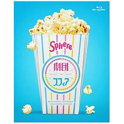 劇団スフィア BD-BOX