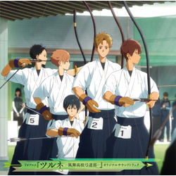 TVアニメ『ツルネ-風舞高校弓道部-』オリジナルサウンドトラック CD