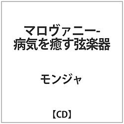 モンジャ / マロヴァニー-病気を癒す弦楽器 CD