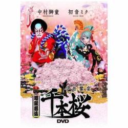 超歌舞伎 今昔饗宴千本桜 【DVD】   [DVD]
