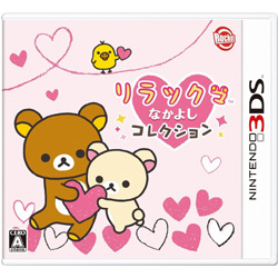 リラックマ なかよしコレクション【3DS】