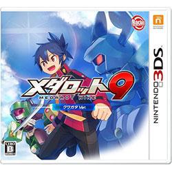 メダロット9 クワガタVer. 【3DSゲームソフト】