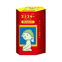 スミスキー Museum【単品】