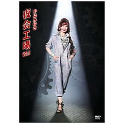中島みゆき / 夜会工場VOL.2 DVD
