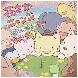 谷山浩子 / 花さかニャンコ 通常盤 CD