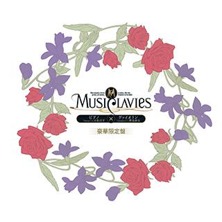 エイベックス・エンタテインメント MusiClavies/ MusiClavies DUOシリーズ ピアノ×ヴァイオリン 豪華限定盤