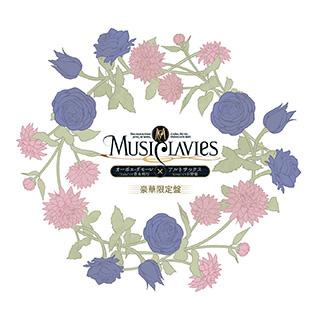 エイベックス・エンタテインメント MusiClavies/ MusiClavies DUOシリーズ オーボエ・ダモーレ×アルトサックス 豪華限定盤