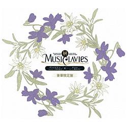 エイベックス・エンタテインメント MusiClavies/ MusiClavies DUOシリーズ ヴァイオリン×チェロ 豪華限定盤