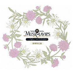 エイベックス・エンタテインメント MusiClavies/ MusiClavies DUOシリーズ -チェロ×オーボエ・ダモーレ- 豪華限定盤