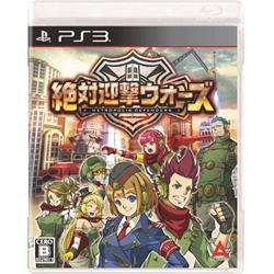 【在庫限り】 絶対迎撃ウォーズ 【PS3ゲームソフト】