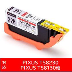 CC-C326GRY 互換プリンターインク カラークリエーション グレー