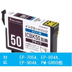 CC-EIC50BLK 互換プリンターインク カラークリエーション ブラック