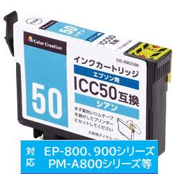 CC-EIC50CY 互換プリンターインク カラークリエーション シアン
