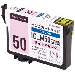 CC-EIC50LM 互換プリンターインク カラークリエーション ライトマゼンタ