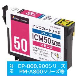 CC-EIC50MG 互換プリンターインク カラークリエーション マゼンタ