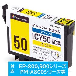 CC-EIC50YL 互換プリンターインク カラークリエーション イエロー