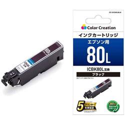 CC-EIC80LBLK 互換プリンターインク カラークリエーション ブラック