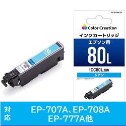 CC-EIC80LCY 互換プリンターインク カラークリエーション シアン